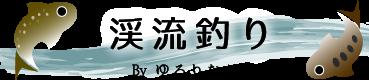 長野 渓流岩魚釣り